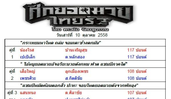 ศึกยอดมวยไทยรัฐ วันเสาร์ที่ 10 ตุลาคม 2558