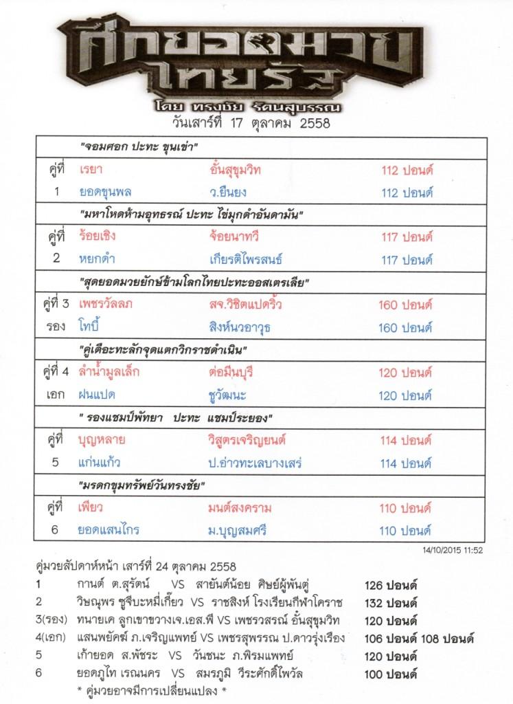 ศึกยอดมวยไทยรัฐ วันเสาร์ที่ 17 ตุลาคม 2558