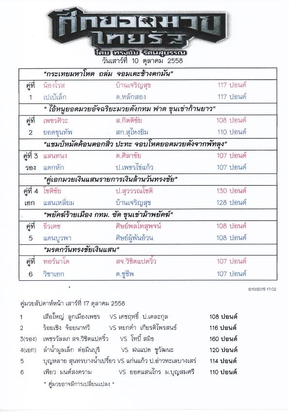 ศึกยอดมวยไทยรัฐ เสาร์ที่ 10 ตุลาคม 2558 โดย ทรงชัย รัตนสุบรรณ