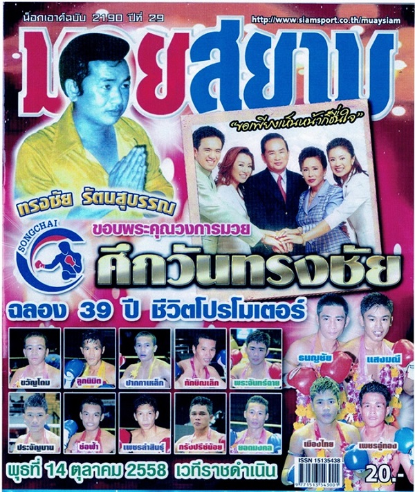 Muaysiam_onesongchai 39 years