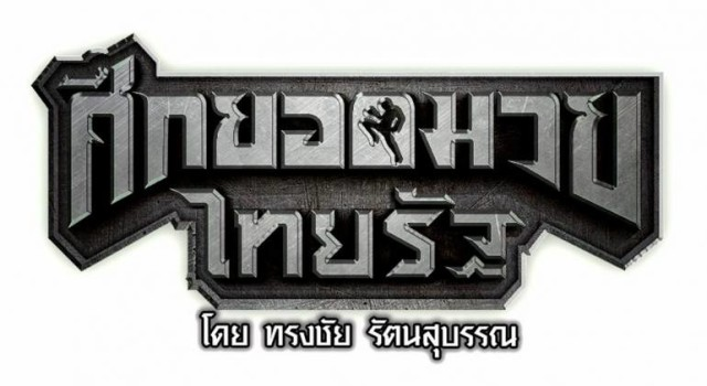 Yod Muay Thairat