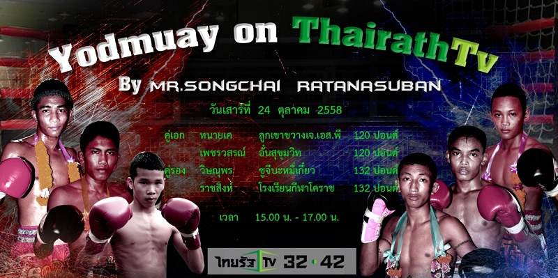 Yodmuay on Thairath TV
