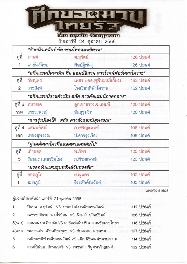 yodmuaythairat 24-10-15