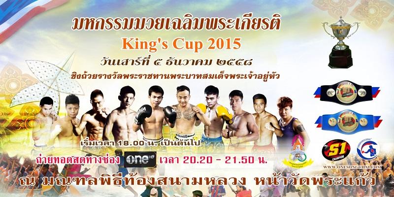 กีฬาไทย 5 ธค 58 copy