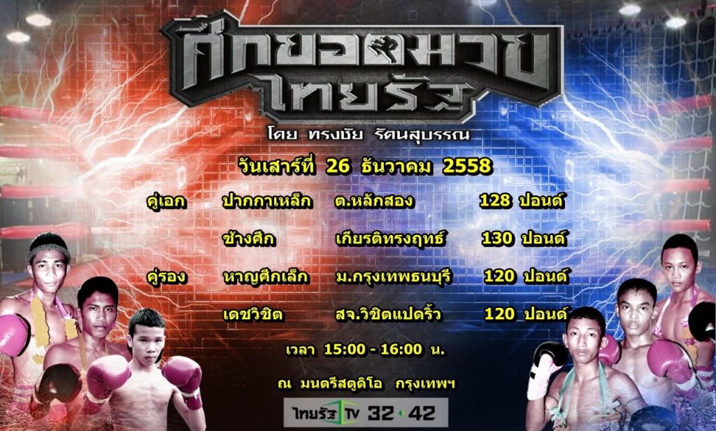 ศึกยอดมวยไทยรัฐ 26 ธ.ค.58