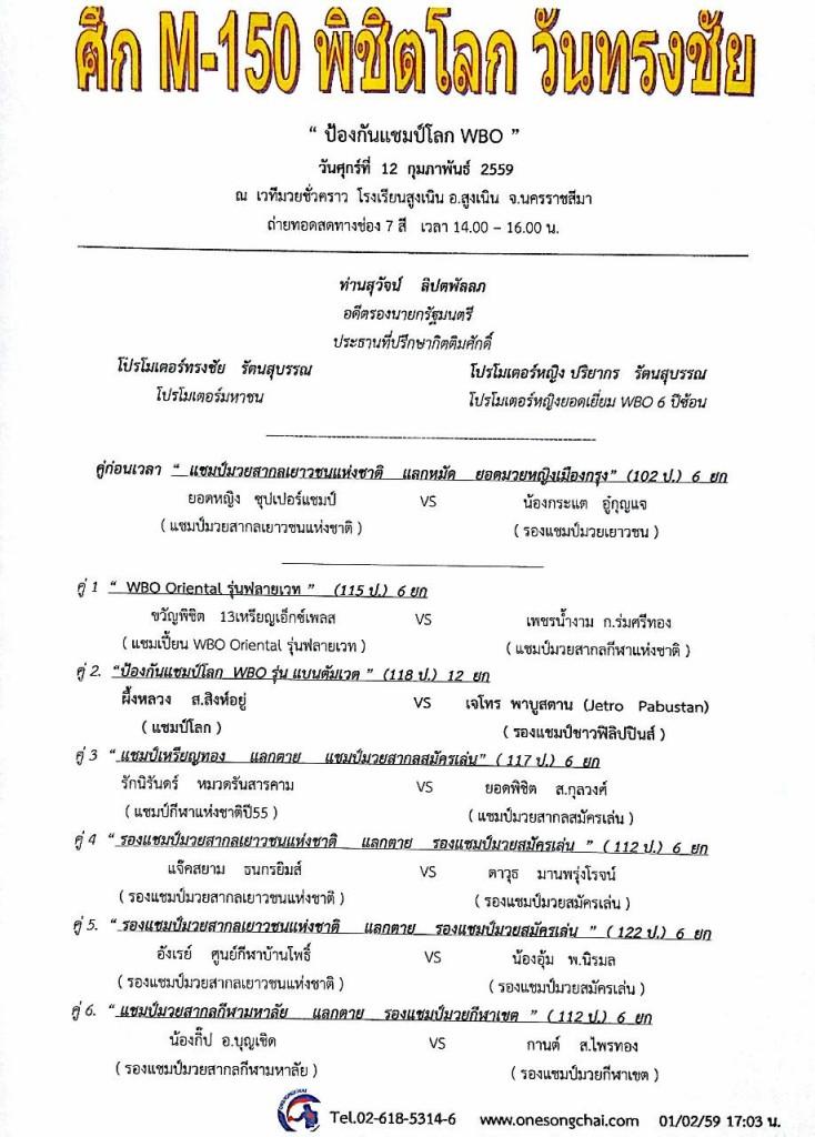 ใบรายการ 12 ก.พ.59