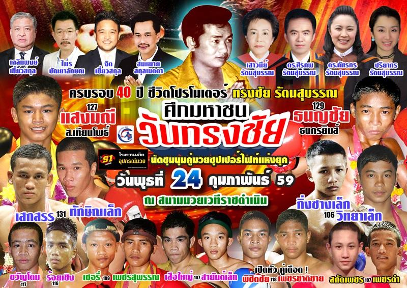 ใบปลิวทรงชัย24กพ59ไทย copy