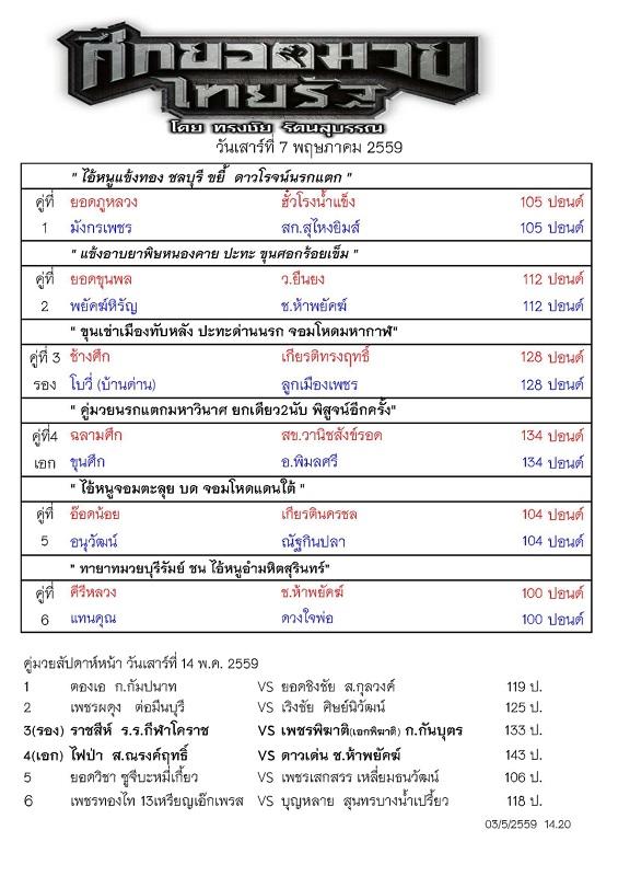 รายการมวยไทยรัฐ 7 พค 59_Page_1