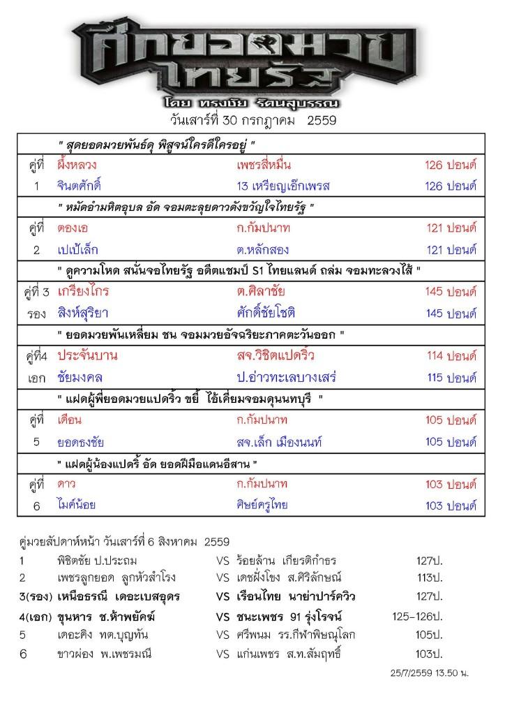 รายการมวยไทยรัฐ 30กค...59_Page_1