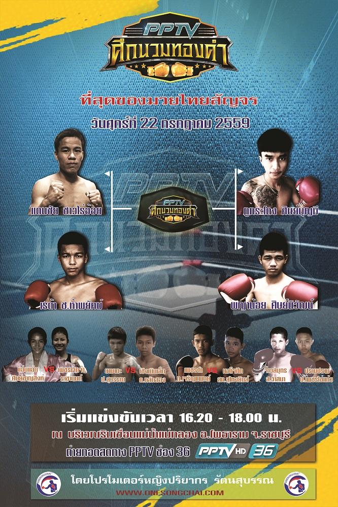 handbill pptv 22 กค 59 c