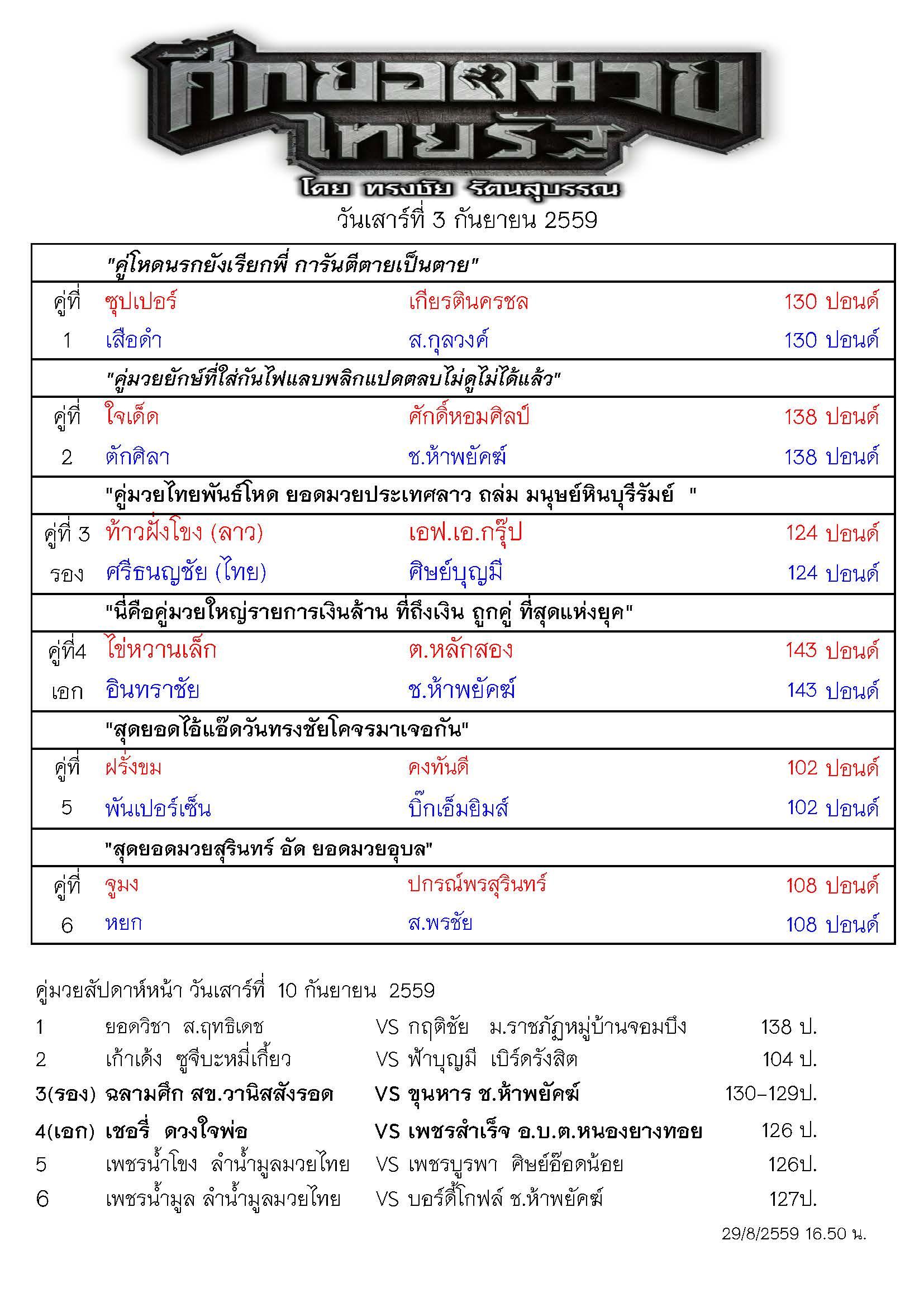 รายการมวยไทยรัฐ 3กันยายน_Page_1